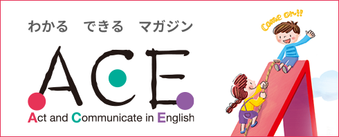 わかる できる マガジン ACE(Act and Communicate in English)