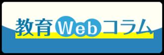 教育WEBコラム
