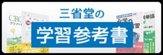 三省堂の学習参考書