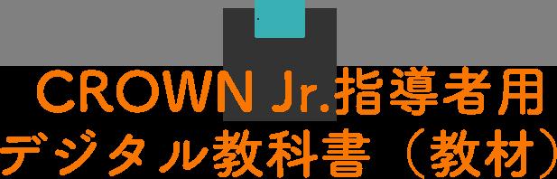 CROWNJr.指導者用デジタル教科書(教材)