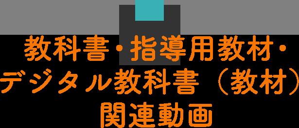 教科書・指導用教材・デジタル教科書(教材)関連動画