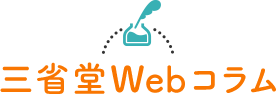 三省堂Webコラム