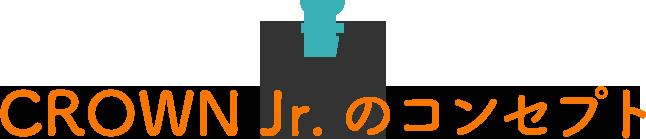 CROWN Jr. のコンセプト