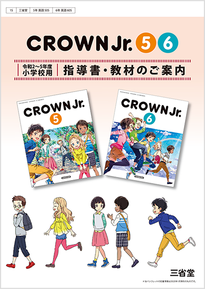 CROWN Jr.5 6 令和2~5年度 小学校 指導書・教材のご案内