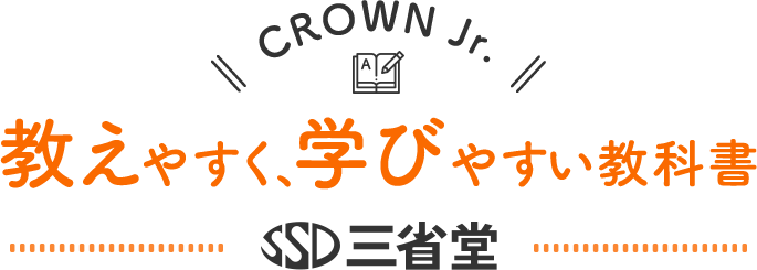 CROWN Jr. 教えやすく、学びやすい教科書 三省堂 ことばを見つめて136年