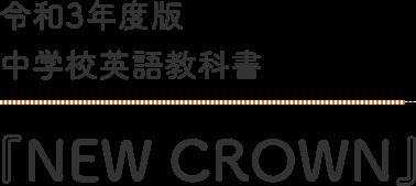 令和3年度版中学校英語教科書『NEW CROWN』