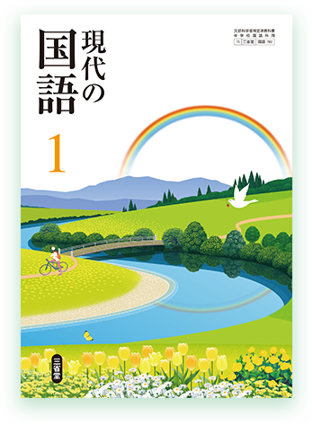令和3年度版中学校国語教科書『現代の国語』