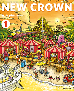 『NEW CROWN』の6つの特長