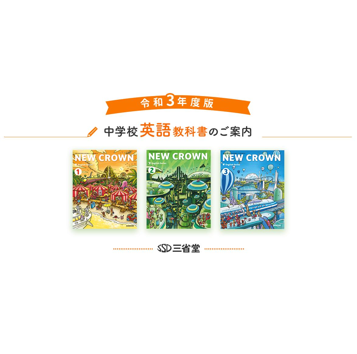 令和3年度版 中学校英語教科書のご案内|三省堂