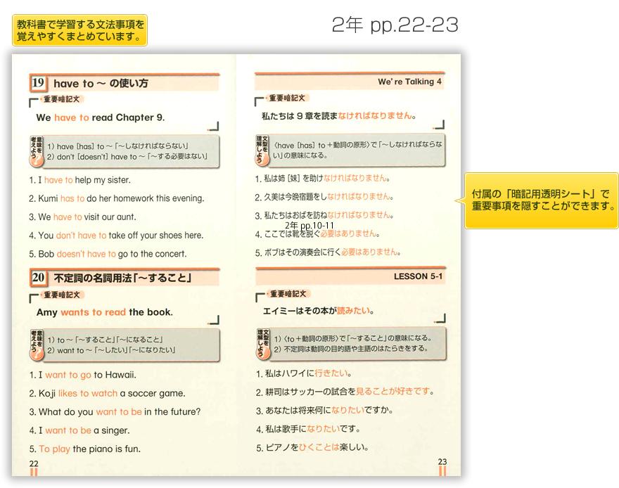 ... 用教材 三省堂「英語教科書 : 中学 英語 まとめ 問題 : 中学
