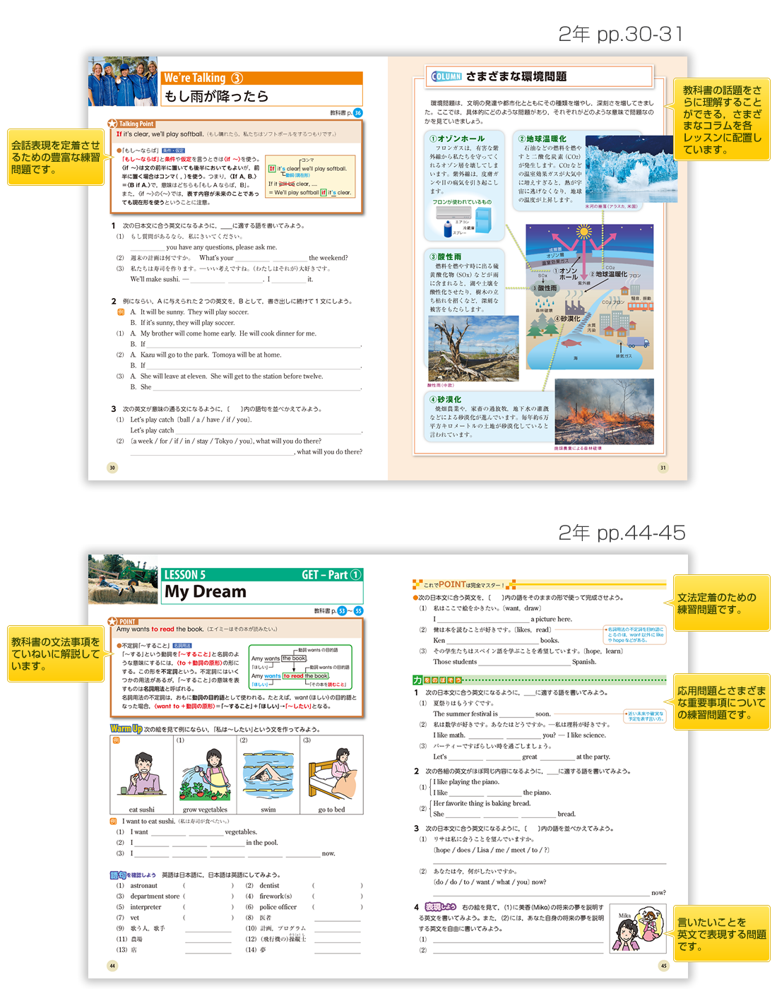 NEW CROWN』 生徒用教材(学校 ... : 中学校英語 練習問題 : 中学