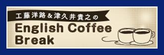 English Coffee Break
