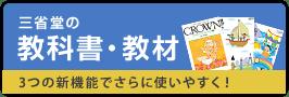 三省堂の教科書・教材 3つの新機能でさらに使いやすく!