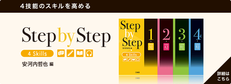 4技能のスキルを高める Step by Step 4Skills 安河内哲也編