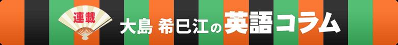 大島希巳江の英語コラム