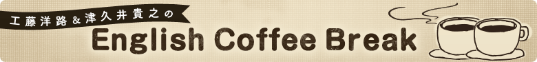 工藤洋路&津久井貴之のEnglish Coffee Break