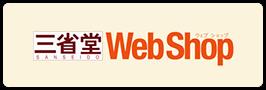 三省堂WebShop