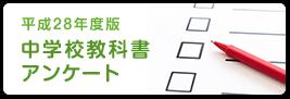 平成28年度版 中学校教科書アンケート