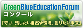 GREEN BLUE EDUCATION FORUMコンクール「守り、残したい自然や環境、創っていきたい未来」