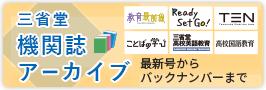 三省堂機関誌アーカイブ 最新号からバックナンバーまで
