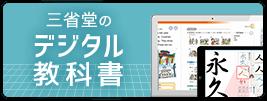 三省堂のデジタル教科書