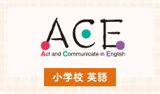ACE(Act and Communicate in English)