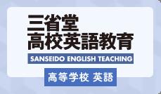 高校英語教育