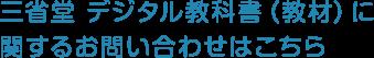 三省堂 デジタル教科書(教材)に関するお問い合わせはこちら