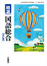 平成29年度用 高等学校国語教科書 平成29年度新刊精選 国語総合 改訂版