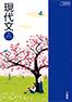 平成29年度用 高等学校国語教科書現代文A