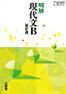 平成30年度 高等学校国語教科書 改訂新刊明解 現代文B 改訂版