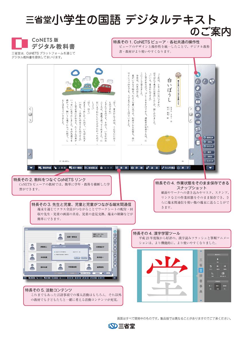 三省堂「小学生の国語」デジタルテキストの5つの特徴