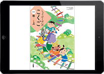 平成27年度版 小学生の国語 指導者用デジタル教科書