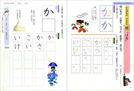 小学生の書写 書写練習帳 一年~六年1