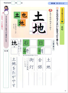 小学生の書写 書写練習帳 一年~六年2