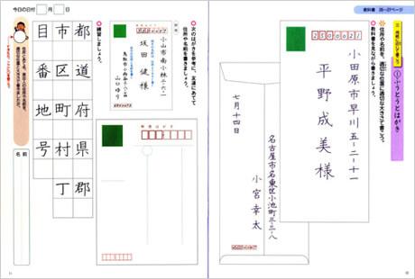 小学生の書写 書写練習帳 一年~六年3