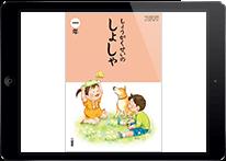 平成27年度版 小学生の書写 指導用教材・児童用教材
