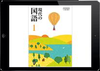 中学校 現代の国語 指導者用デジタル教科書