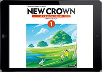 平成28年度版 中学校 NEW CROWN 学習者用デジタル教科書