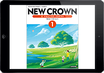 平成28年度版 中学校 NEW CROWN 指導者用デジタル教科書