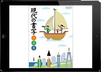 平成28年度版 中学校 現代の書写 指導者用デジタル教科書