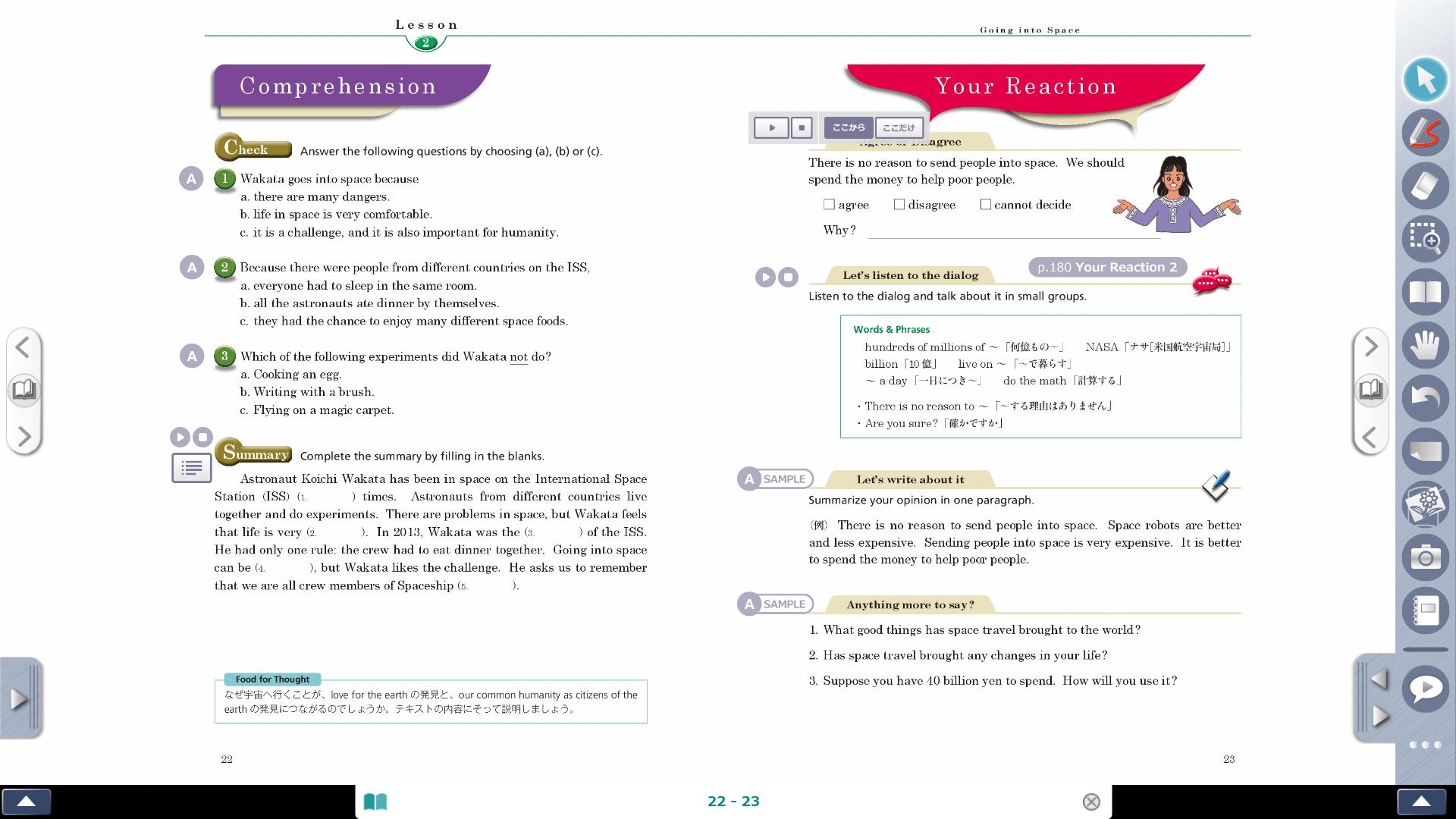 教科書紙面とCoNETSビューア