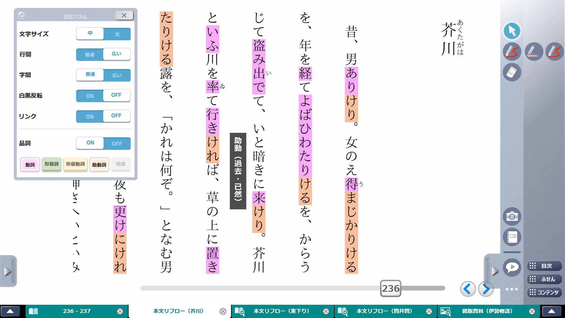 品詞・敬語のハイライト【古文のみ】