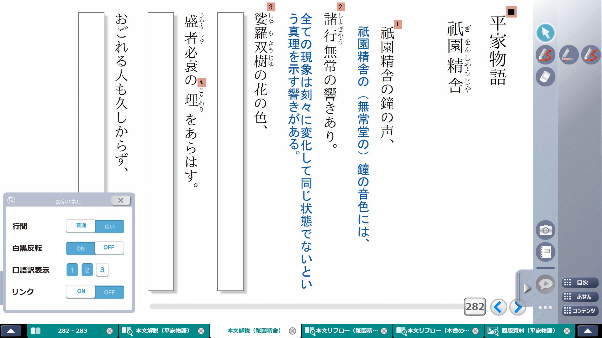 本文解説【古文,漢文のみ】