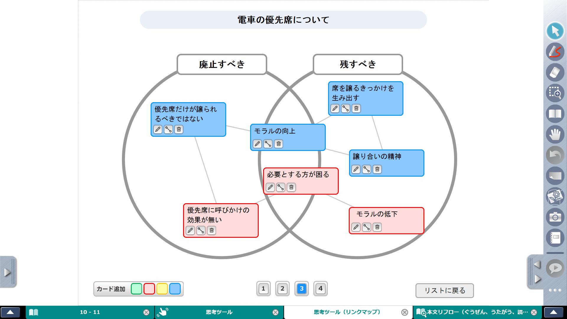 リンクマップ
