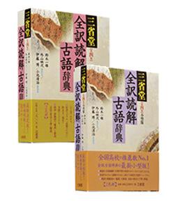 全訳読解古語辞典 第四版