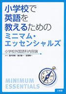 小学校で英語を教えるためのミニマム・エッセンシャルズ小学校外国語科内容論