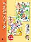 『小学生の国語』漢字の学習 一年~六年