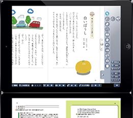 「小学生の国語」デジタル教科書