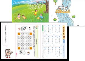指導書・教材・児童用教材(学校採用品)